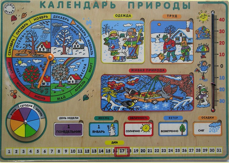Календарь природы (Круглый год)