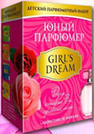 Юный Парфюмер GIRL DREAM