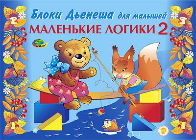 """Корвет Альбом к блокам Дьенеша """"Маленькие логики 2"""" (3-4 года)"""