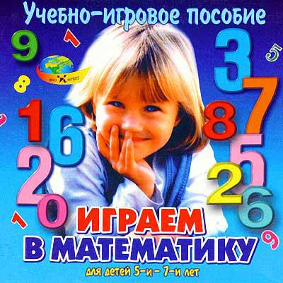 Корвет Играем в математику (Корвет)