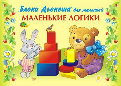 """Корвет Альбом к блокам Дьенеша """"Маленькие логики"""" (2-3 года)"""