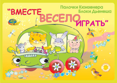 Корвет Вместе весело играть (альбом к блокам Дьенеша и палочкам Кюизенера)