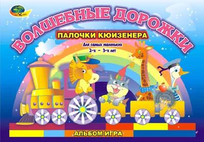 """Корвет Альбом к палочкам Кюизенера """"Волшебные дорожки"""" (2-3 года)"""