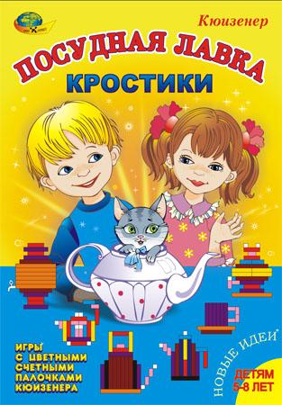 """Корвет Альбом к палочкам Кюизенера """"Посудная лавка"""" (5-8 лет)"""