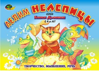 """Корвет Альбом к блокам Дьенеша """"Лепим нелепицы"""" (от 4-х лет)"""