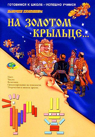 """Корвет Альбом к палочкам Кюизенера """"На золотом крыльце..."""" (3-5 лет)"""