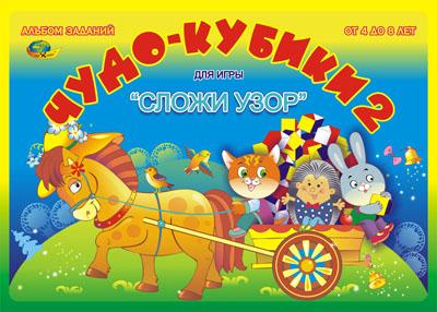 Корвет Альбом к Сложи узор, Чудо-кубики2 (4-8 лет)