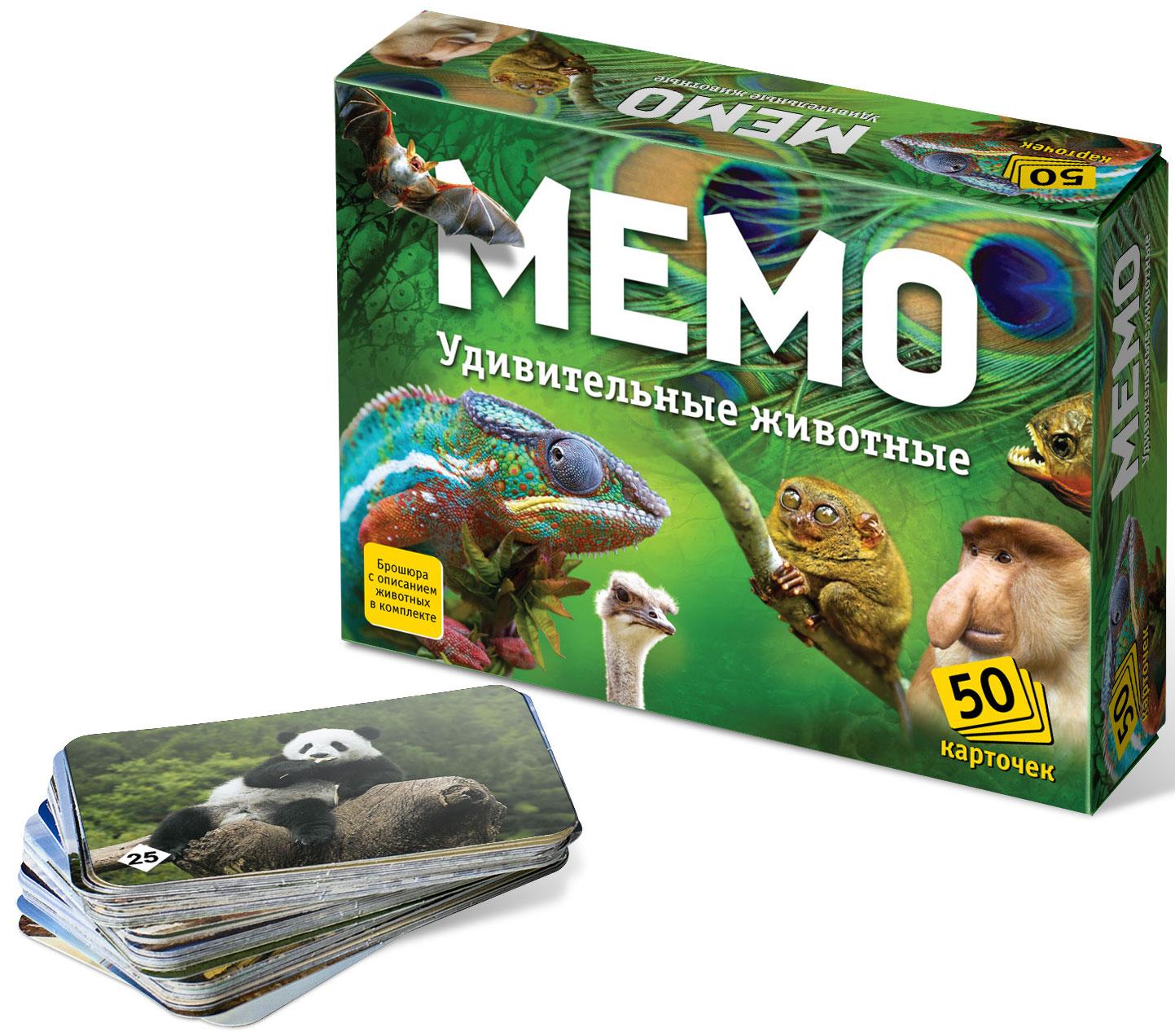 Memo_animals